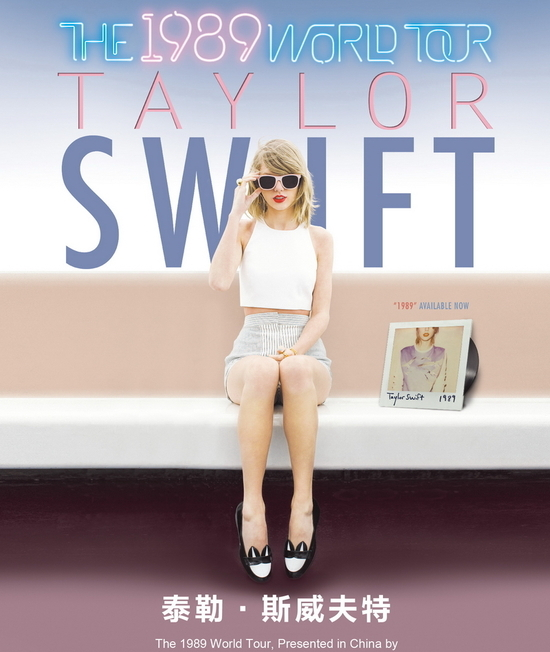 tylor swift 上海2015